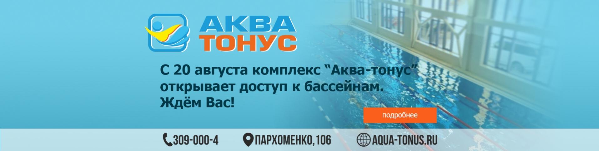 https://www.aqua-tonus.ru/events/vnimanie-s-20-avgusta-kompleks-vnov-otkryvaet-dveri