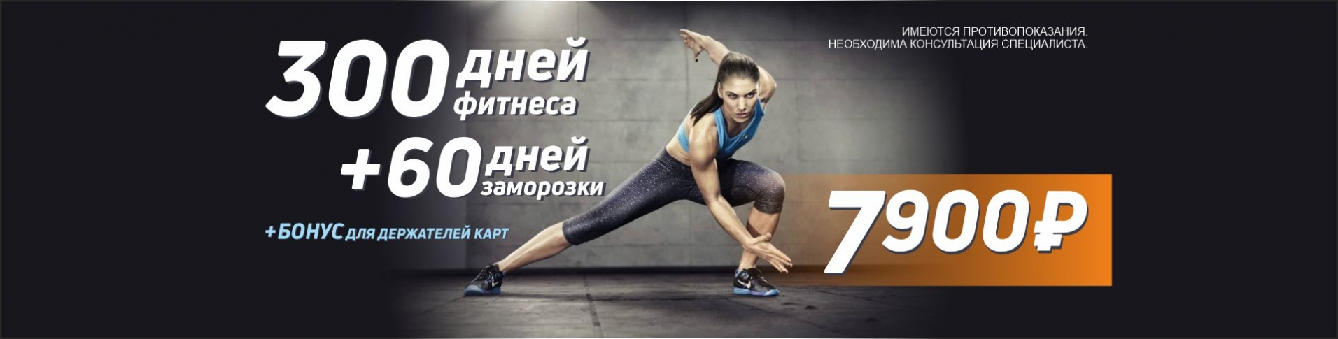 /events/300-dney-fitnesa-za-7900