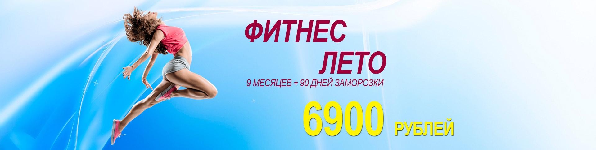 http://www.aqua-tonus.ru/events/fitnes-leto
